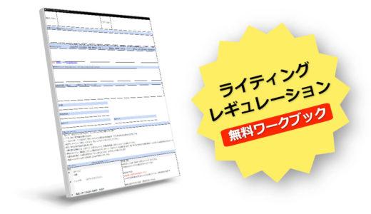 【無料】ライティングレギュレーションのダウンロード