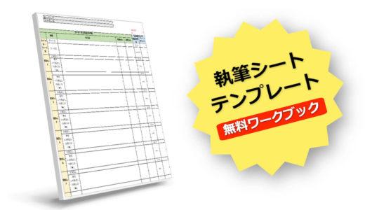 【無料】執筆シートテンプレートのダウンロード