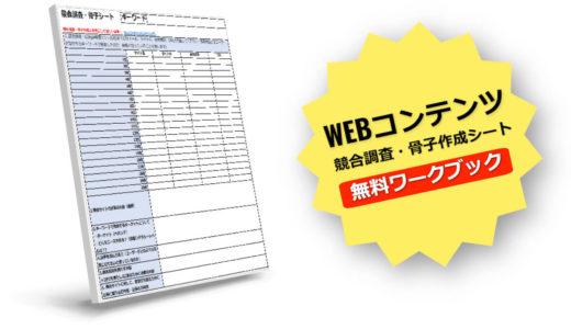 【無料】WEBコンテンツ競合調査・骨子作成シートダウンロード