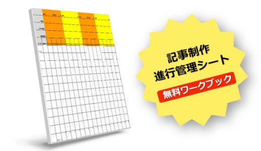 【無料】記事制作進行管理シートのダウンロード