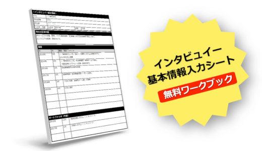 【無料】インタビュイー基本情報シート