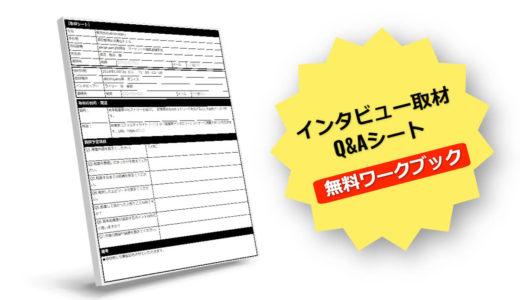 【無料】取材シート(インタビューの目的・テーマ・質問の整理)