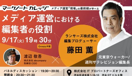 【9月17日開催】元東京ウォーカー・週刊ザテレビジョン編集長が語る「メディア運営における編集者の役割とは」(参加無料)
