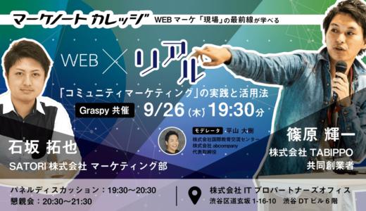 【9月26日開催】WEB×リアルを絡めた「コミュニティマーケティング」の実践と活用法(参加無料)