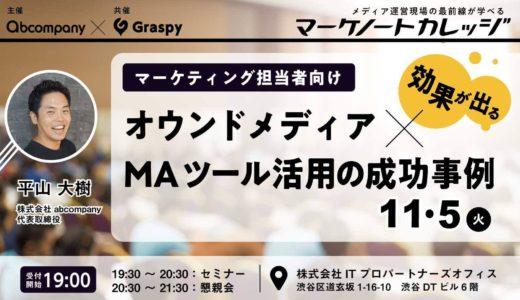 【11月5日開催】オウンドメディア×MAツール活用の成功事例