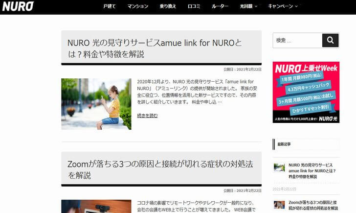 NURO 光(運営会社:ソニーネットワークコミュニケーションズ株式会社)