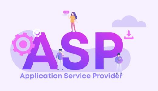 今さら聞けない「ASP」とは?SaaSとの違いなど分かりやすく解説
